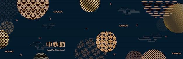 Joyeux Festival De La Mi-automne. Illustrations Vectorielles Pour Affiches, Brochures, Calendrier, Dépliants, Bannières. Traduction Chinoise Happy Mid Autumn. Vecteur Premium