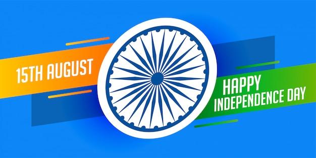 Joyeux jour de l'indépendance moderne Vecteur gratuit