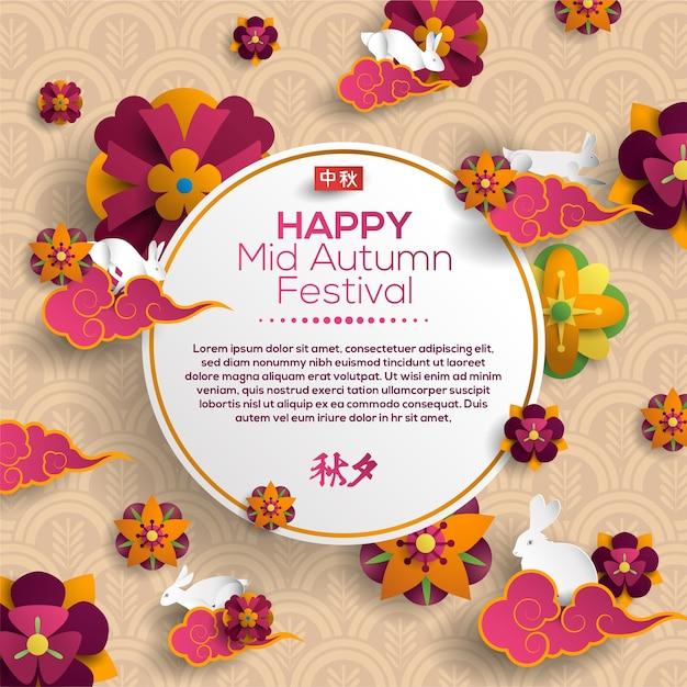 Joyeux mi-automne festival papercut style carte de voeux Vecteur Premium