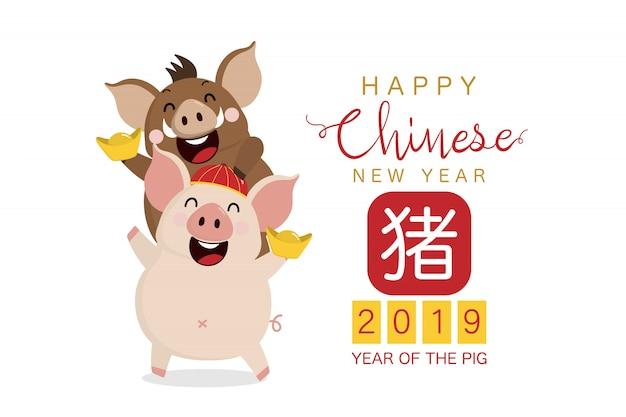 Joyeux nouvel an chinois 2019 Vecteur Premium
