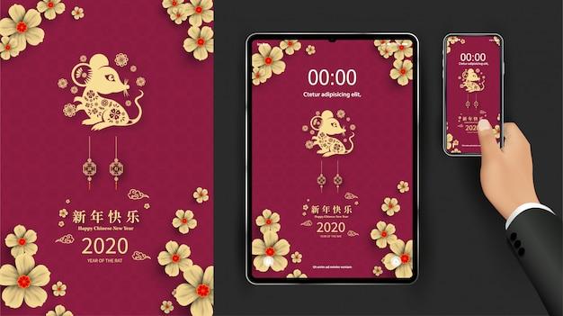 Joyeux Nouvel An Chinois 2020. Année Du Rat. Fond D'écran Zodiac Pour Tablette Ou Téléphone ...