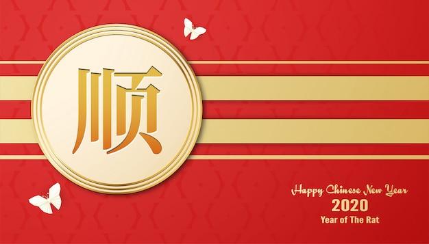 Joyeux Nouvel An Chinois 2020, Année Du Rat. Vecteur Premium