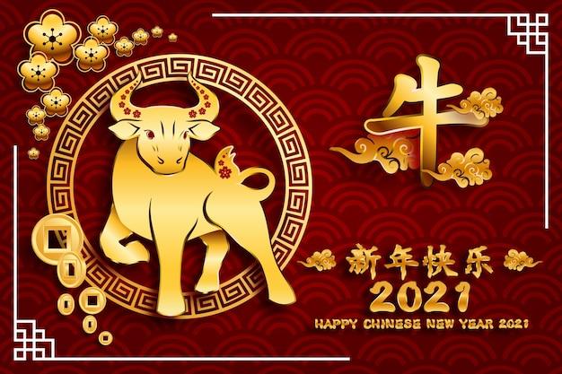 Joyeux Nouvel An Chinois 2021 Vecteur Premium