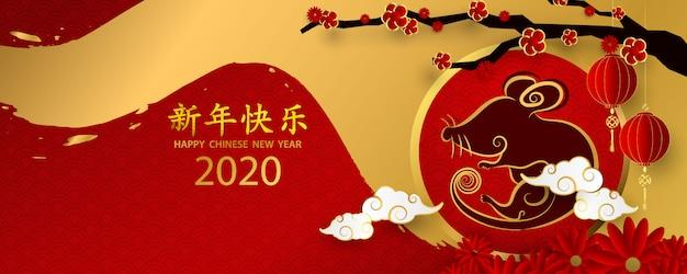 Joyeux nouvel an chinois, année de la carte bannière 2020 du rat or rouge. Vecteur Premium
