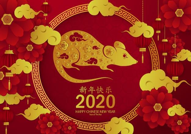 Joyeux nouvel an chinois du rat Vecteur Premium