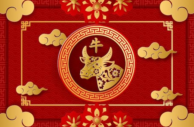 Joyeux Nouvel An Chinois Du Style De Coupe De Papier De Boeuf. Vecteur Premium
