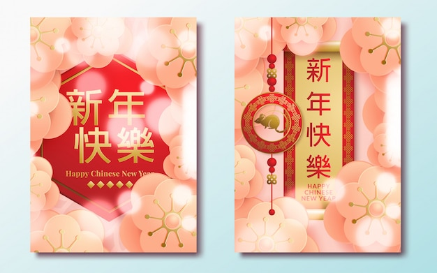 Joyeux Nouvel An Chinois. Jeu De Cartes. Rat Symbole 2020 Nouvel An. Bannière De Modèle, Affiche De Style Oriental Vecteur Premium