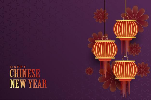 Joyeux nouvel an chinois avec des lanternes Vecteur gratuit