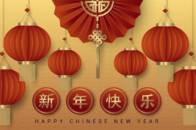 Lanternes Suspendues Pour Le Nouvel An Chinois Vecteur Premium