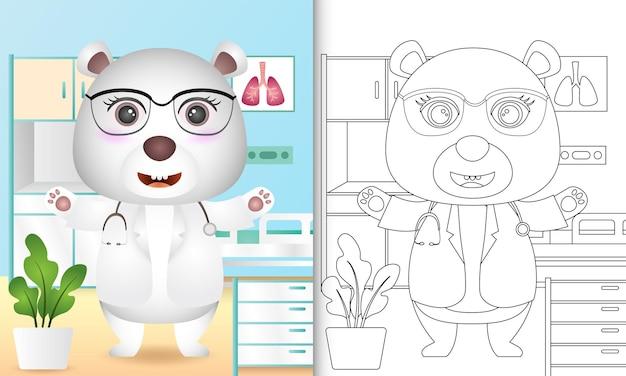 Livre De Coloriage Pour Les Enfants Avec Une Illustration De Personnage Mignon Médecin Ours Polaire Vecteur Premium