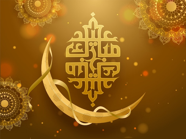 Lune réaliste jaune brillante et calligraphie arabe islamique Vecteur Premium