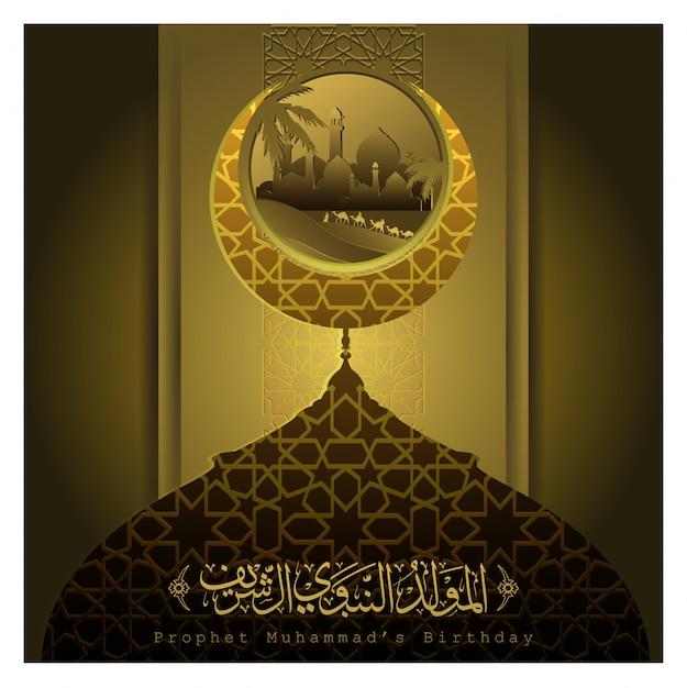 Mawlid Al Nabi, Calligraphie Arabe Avec Motifs Géométriques Vecteur Premium