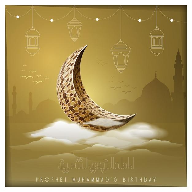 Mawlid Al Nabi Vecteur Premium