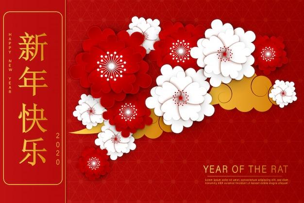 Meilleurs voeux pour l'année à venir en chinois Vecteur Premium