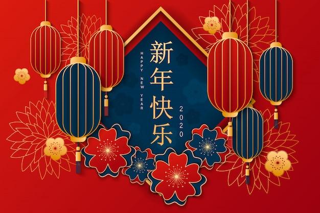 Meilleurs voeux pour l'année à venir en mot chinois Vecteur Premium