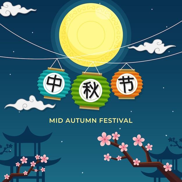 Mid modèle de fond de festival automne festival Vecteur Premium