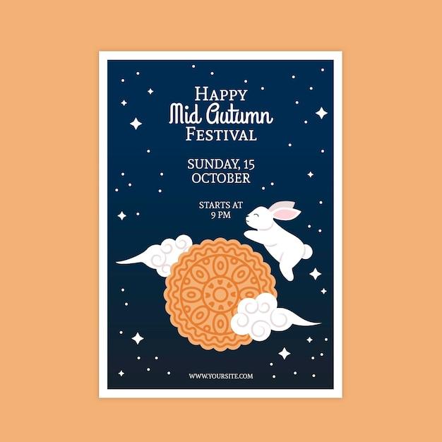 Modèle D'affiche De Festival De Mi-automne Vecteur Premium