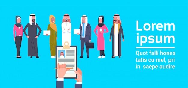 Modèle de bannière de concept de ressources humaines pour le groupe de gens d'affaires du groupe de gens d'affaires arabes tenant le cv de recrutement Vecteur Premium