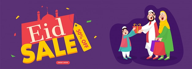 Modèle de bannière eid al-fitr mubarak, vente, réduction et meilleure offre Vecteur Premium
