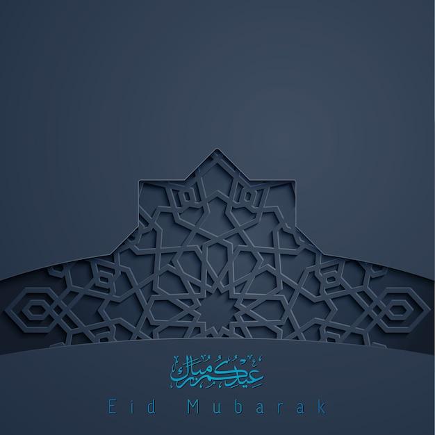 Modèle de carte de voeux eid mubarak Vecteur Premium