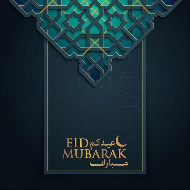 Modèle Islamique Eid Mubarak Avec Motif Marocain Géométrique Arabe Vecteur Premium
