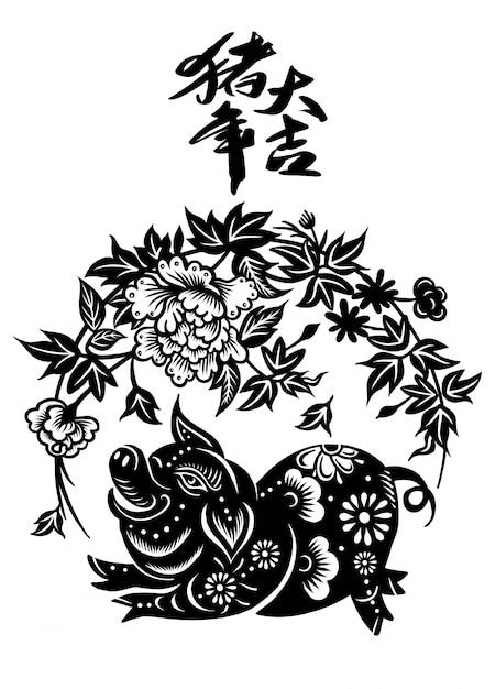 Nouvel an chinois 2019, centre de calligraphie traduction, l'année du cochon apporte la prospérité Vecteur Premium