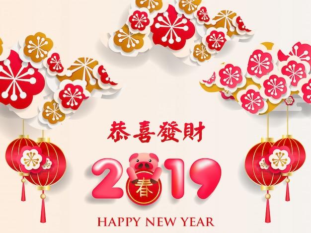 Nouvel An Chinois 2019 Salutations Telecharger Des Vecteurs Premium