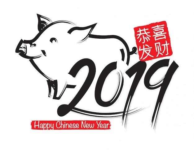 Nouvel an chinois 2019 avec zodiac de porc Vecteur Premium