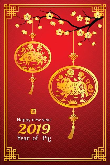 Nouvel an chinois 2019 Vecteur Premium