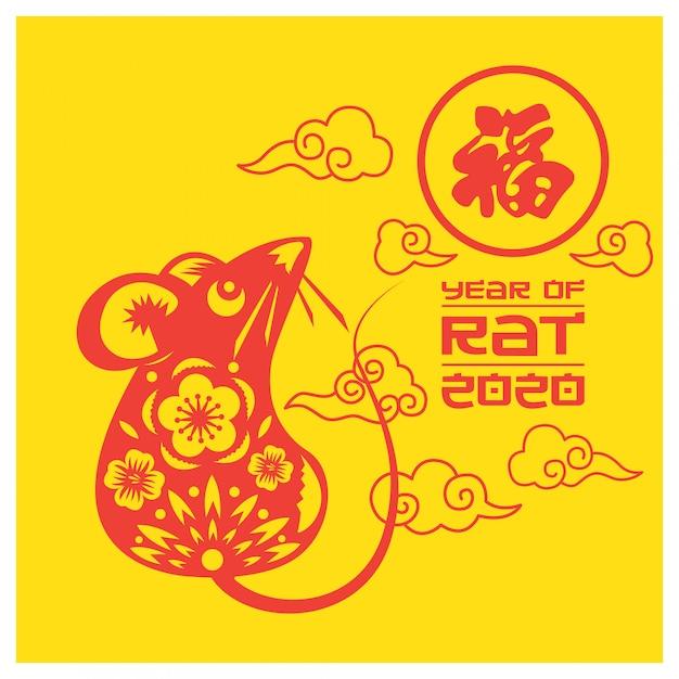 Nouvel An Chinois 2020, Année Du Rat Vecteur Premium