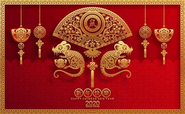 Nouvel An Chinois 2020. Année Du Rat Vecteur Premium