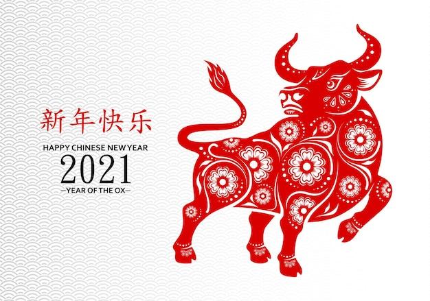 Nouvel An Chinois 2021 Année Du Bœuf. Boeuf, Symbole Du Zodiaque Chinois De La Nouvelle Année 2021 Vecteur Premium