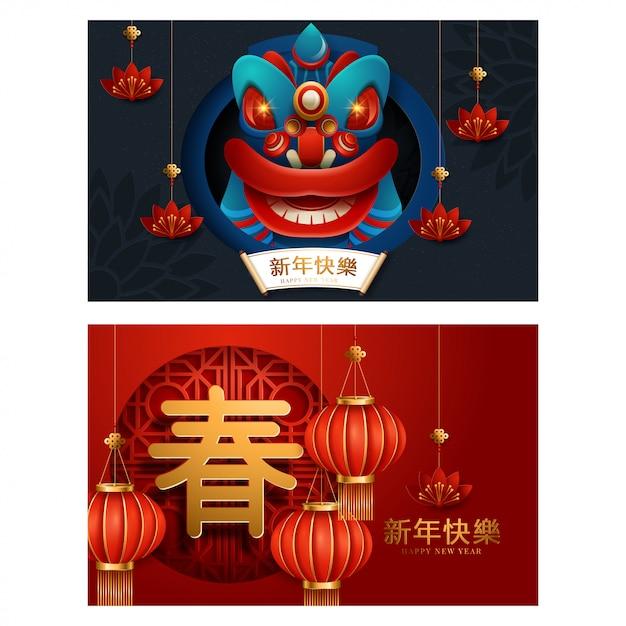 Nouvel An Chinois Du Rat Set Bannières Vectorielles, Affiches, Dépliants, Dépliants. Vecteur Premium