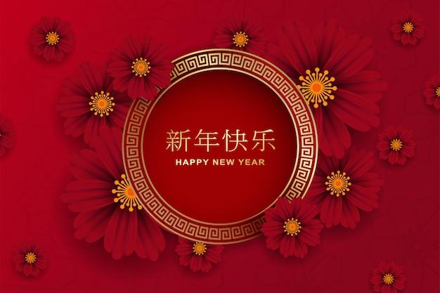 Nouvel an chinois, fond chinois. Vecteur Premium