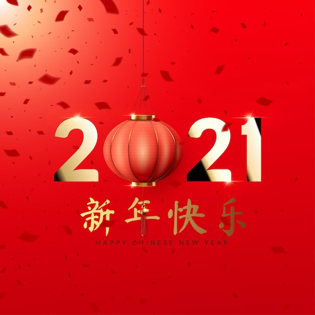 Nouvel An Chinois, Lanterne Chinoise Suspendue En Papier Rouge Avec Des Confettis Sur Fond Rouge. Vecteur Premium