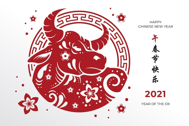 Nouvel An Chinois Minimal 2021 Vecteur Premium