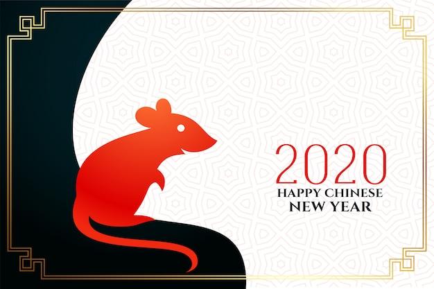 Nouvel An Chinois Avec Rat Vecteur gratuit