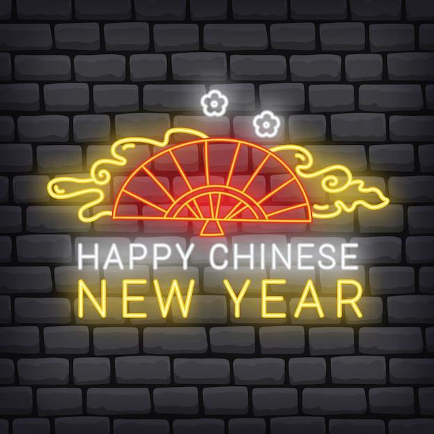 Nouvel An Chinois Voeux En Illustration Effet Néon Vecteur Premium