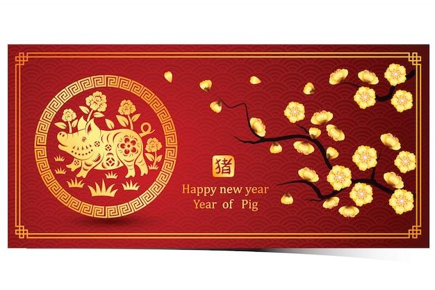 Nouvel an chinois Vecteur Premium