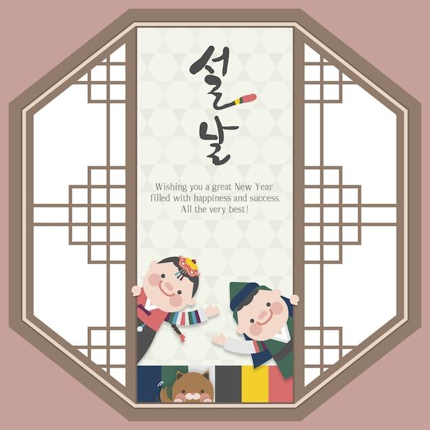 Nouvel An Coréen Avec Enfants Vecteur Premium