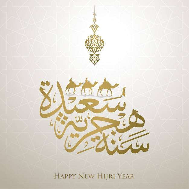 Nouvel An Hégirien Islamique Salutation Calligraphie Arabe Avec La Migration Arabe Sur L'illustration De Chameau Vecteur Premium