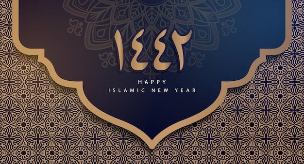 Nouvel An Islamique 1442 Hijri, Joyeux Muharram, Fond De Bannière De Vacances Islamiques Vecteur Premium