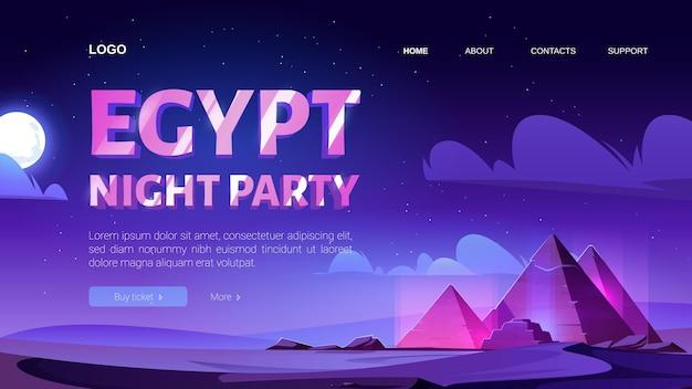 Page De Destination De La Soirée égyptienne Vecteur gratuit