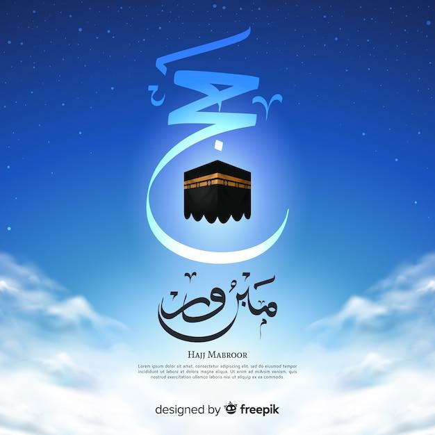 Pèlerinage islamique à la mecque Vecteur gratuit