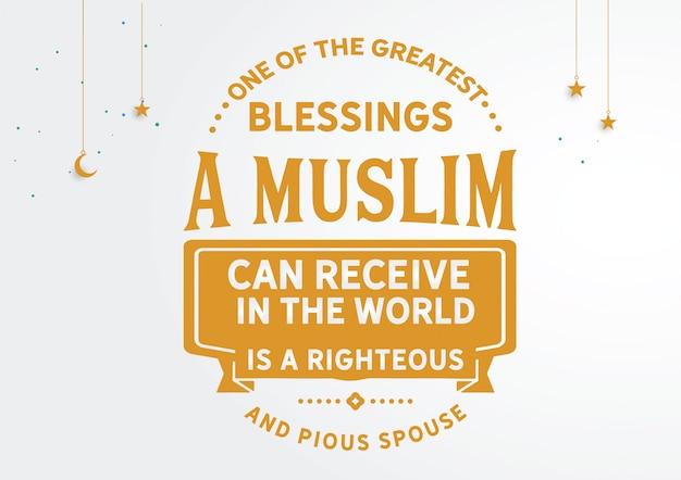 Une des plus grandes bénédictions qu'un musulman puisse recevoir dans le monde Vecteur Premium