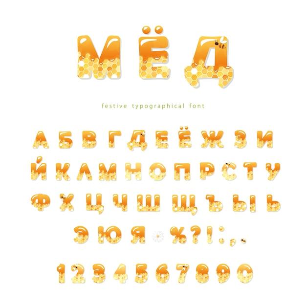 Police de miel cyrillique. alphabet doux brillant isolé sur blanc. Vecteur Premium
