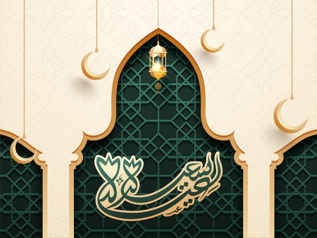 Porte de mosquée en papier découpé à décor de croissant de lune suspendu Vecteur Premium