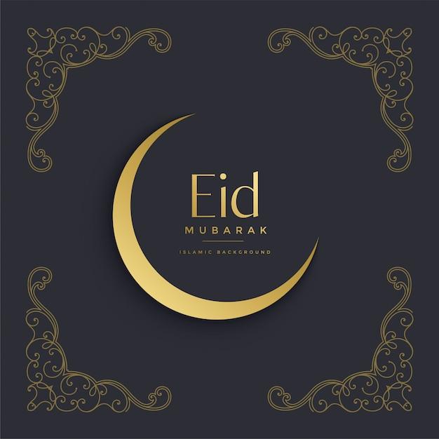Premium eid mubarak festival Vecteur gratuit