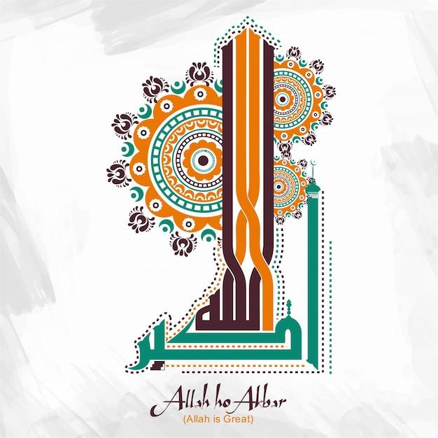 Prophète koran religieux arabe spirituel Vecteur Premium