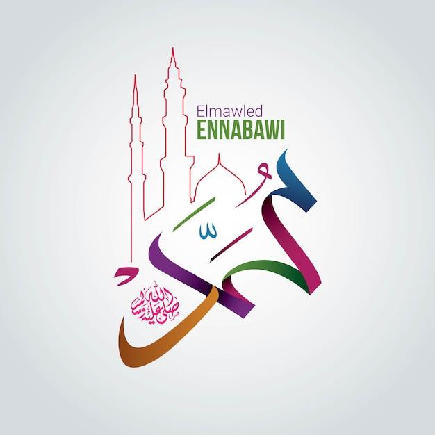 Prophète Muhammad Anniversaire Vecteur Premium